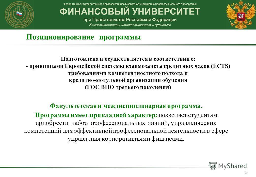 Федеральное государственное образовательное бюджетное учреждение профессионального образования ФИНАНСОВЫЙ УНИВЕРСИТЕТ при Правительстве Российской Федерации Компетентность, ответственность, престиж 2 Подготовлена и осуществляется в соответствии с: -
