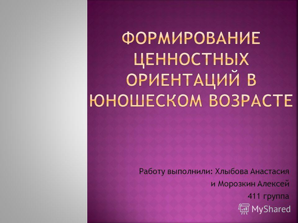 Работу выполнили: Хлыбова Анастасия и Морозкин Алексей 411 группа
