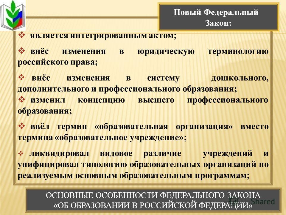 является интегрированным актом; внёс изменения в юридическую терминологию российского права; внёс изменения в систему дошкольного, дополнительного и профессионального образования; изменил концепцию высшего профессионального образования; ввёл термин «