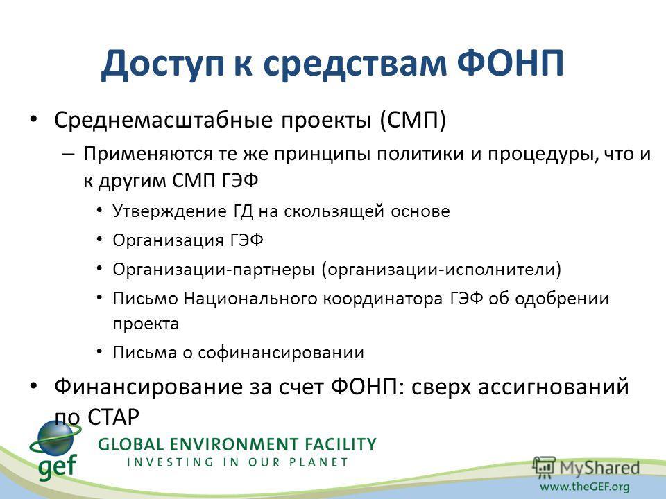 Среднемасштабные проекты (СМП) – Применяются те же принципы политики и процедуры, что и к другим СМП ГЭФ Утверждение ГД на скользящей основе Организация ГЭФ Организации-партнеры (организации-исполнители) Письмо Национального координатора ГЭФ об одобр