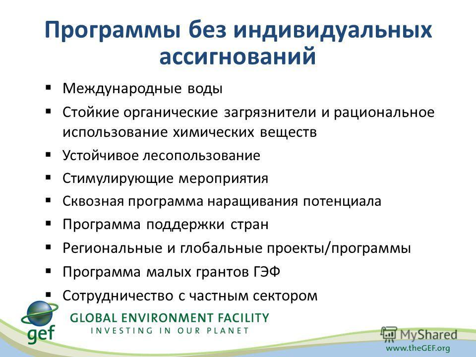 Программы без индивидуальных ассигнований Международные воды Стойкие органические загрязнители и рациональное использование химических веществ Устойчивое лесопользование Стимулирующие мероприятия Сквозная программа наращивания потенциала Программа по
