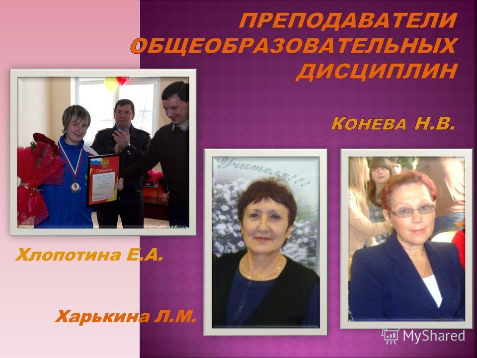 Хлопотина Е.А. Харькина Л.М.