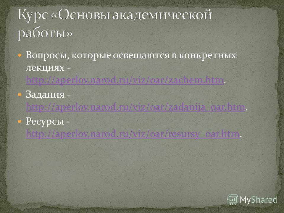 Вопросы, которые освещаются в конкретных лекциях - http://aperlov.narod.ru/viz/oar/zachem.htm. http://aperlov.narod.ru/viz/oar/zachem.htm Задания - http://aperlov.narod.ru/viz/oar/zadanija_oar.htm. http://aperlov.narod.ru/viz/oar/zadanija_oar.htm Рес