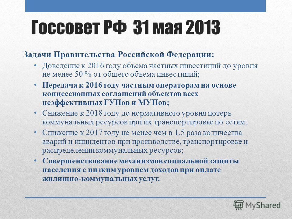 Госсовет РФ 31 мая 2013 Задачи Правительства Российской Федерации: Доведение к 2016 году объема частных инвестиций до уровня не менее 50 % от общего объема инвестиций; Передача к 2016 году частным операторам на основе концессионных соглашений объекто