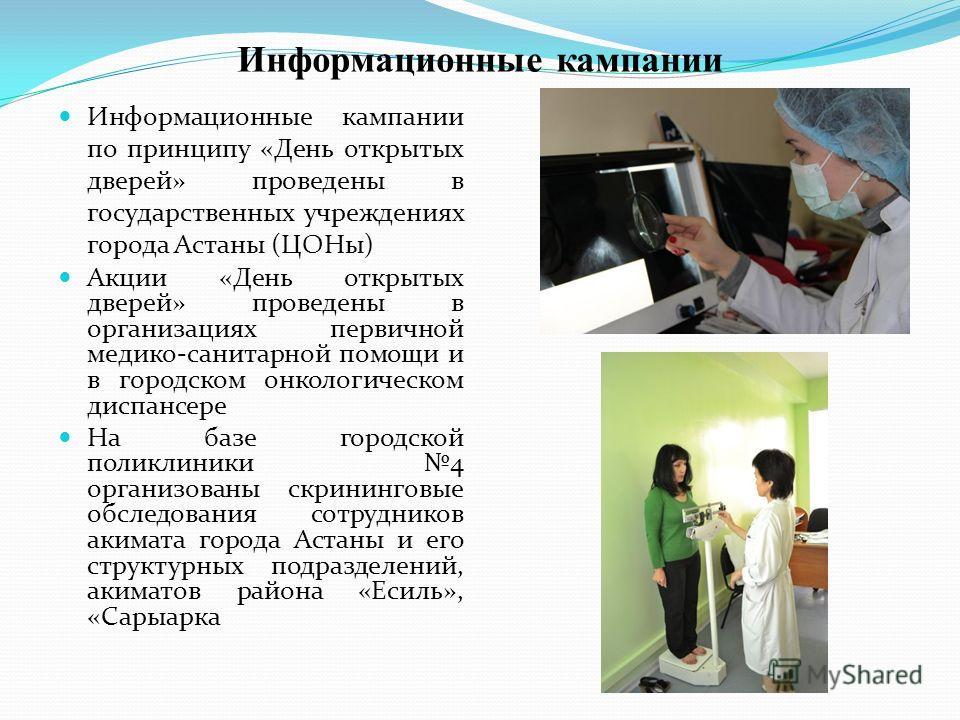 Информационные кампании Информационные кампании по принципу «День открытых дверей» проведены в государственных учреждениях города Астаны (ЦОНы) Акции «День открытых дверей» проведены в организациях первичной медико-санитарной помощи и в городском онк