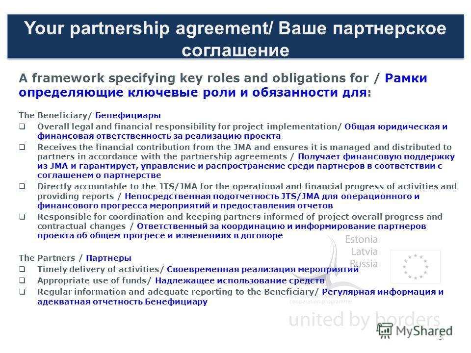 Your partnership agreement/ Ваше партнерское соглашение A framework specifying key roles and obligations for / Рамки определяющие ключевые роли и обязанности для: The Beneficiary/ Бенефициары Overall legal and financial responsibility for project imp