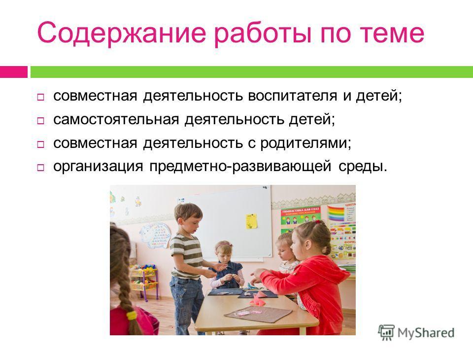 Механизм реализации: Слушание текста произведения ПереживаниеПониманиеОценка Представление о нравственных нормах и навыках