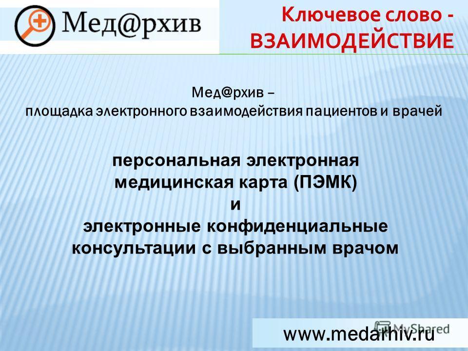 Мед@рхив – площадка электронного взаимодействия пациентов и врачей персональная электронная медицинская карта (ПЭМК) и электронные конфиденциальные консультации с выбранным врачом