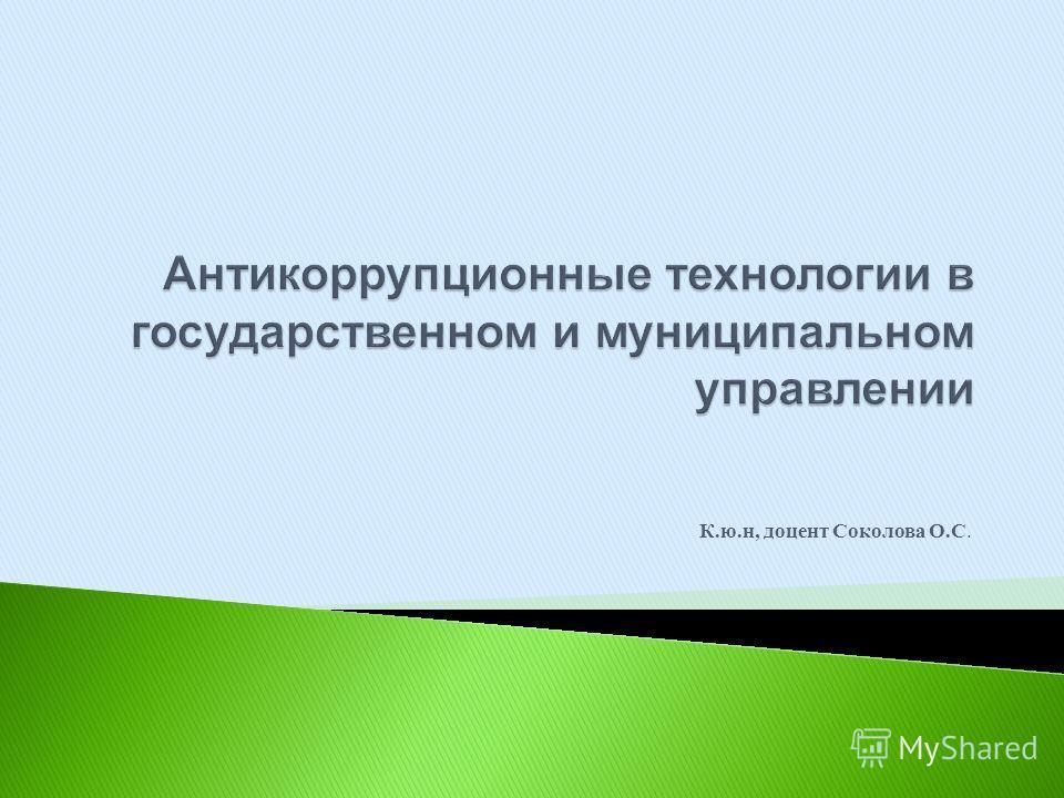 К. ю. н, доцент Соколова О. С.