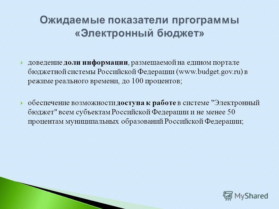 доведение доли информации, размещаемой на едином портале бюджетной системы Российской Федерации (www.budget.gov.ru) в режиме реального времени, до 100 процентов ; обеспечение возможности доступа к работе в системе