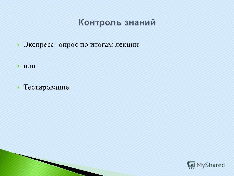 Экспресс - опрос по итогам лекции или Тестирование