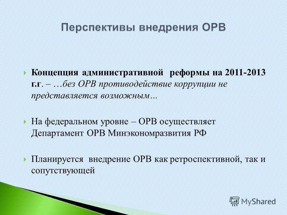 Концепция административной реформы на 2011-2013 г. г. – … без ОРВ противодействие коррупции не представляется возможным … На федеральном уровне – ОРВ осуществляет Департамент ОРВ Минэкономразвития РФ Планируется внедрение ОРВ как ретроспективной, так