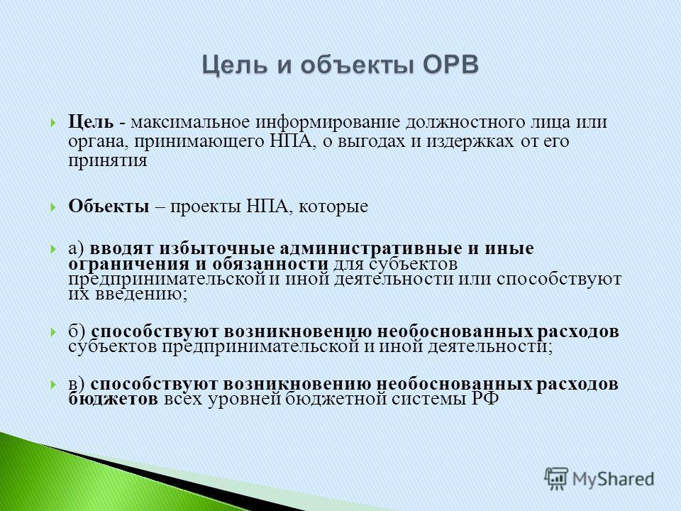 Цель - максимальное информирование должностного лица или органа, принимающего НПА, о выгодах и издержках от его принятия Объекты – проекты НПА, которые а ) вводят избыточные административные и иные ограничения и обязанности для субъектов предпринимат