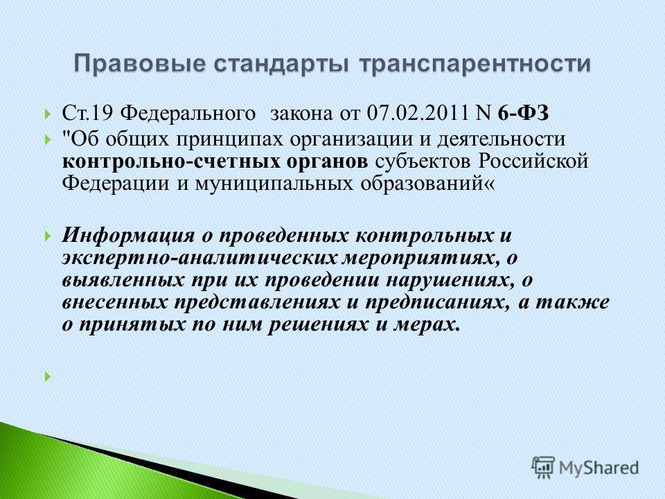 Ст.19 Федерального закона от 07.02.2011 N 6- ФЗ