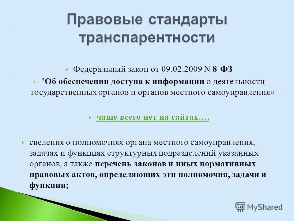 Федеральный закон от 09.02.2009 N 8- ФЗ