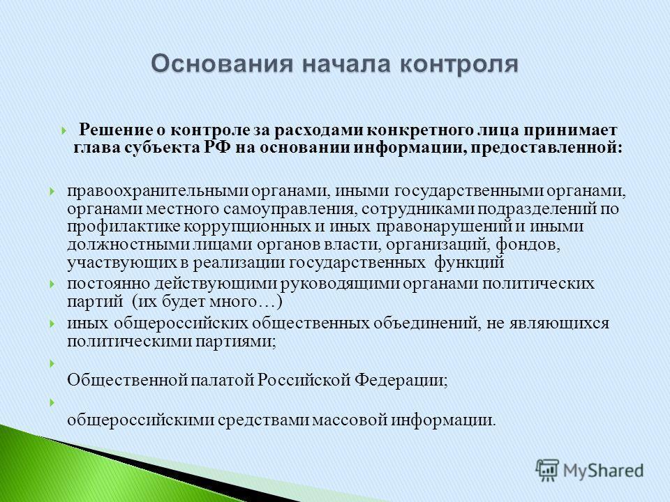 Решение о контроле за расходами конкретного лица принимает глава субъекта РФ на основании информации, предоставленной : правоохранительными органами, иными государственными органами, органами местного самоуправления, сотрудниками подразделений по про