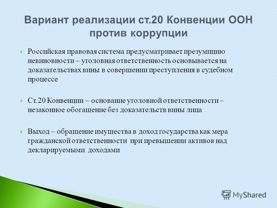 Российская правовая система предусматривает презумпцию невиновности – уголовная ответственность основывается на доказательствах вины в совершении преступления в судебном процессе Ст.20 Конвенции – основание уголовной ответственности – незаконное обог