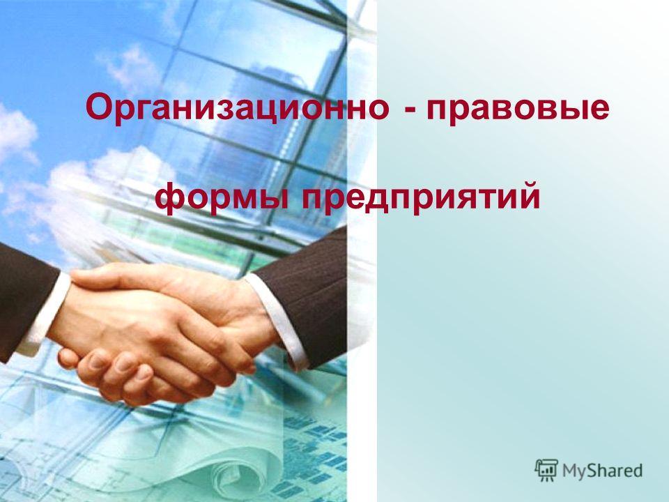 Организационно - правовые формы предприятий