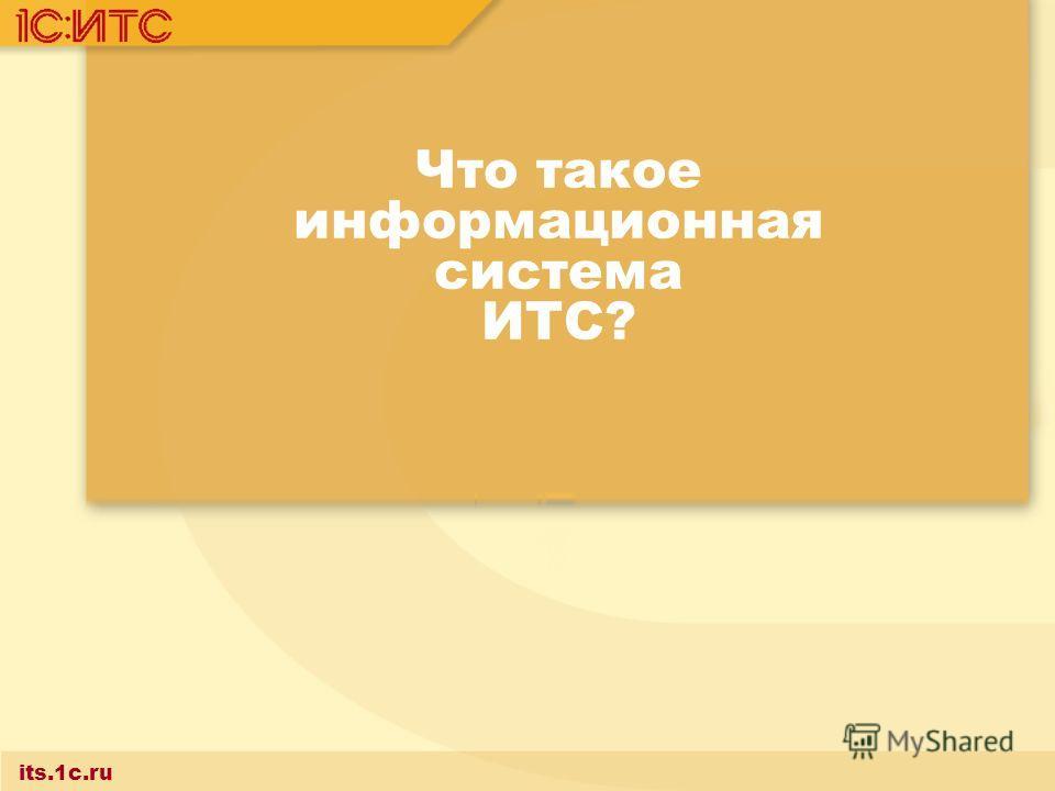 Что такое информационная система ИТС? its.1c.ru