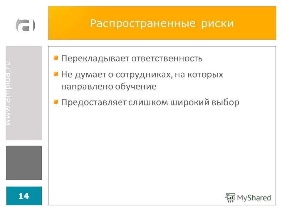 www.amplua.ru Распространенные риски Перекладывает ответственность Не думает о сотрудниках, на которых направлено обучение Предоставляет слишком широкий выбор 14