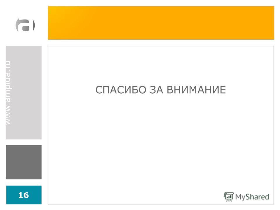 www.amplua.ru СПАСИБО ЗА ВНИМАНИЕ 16