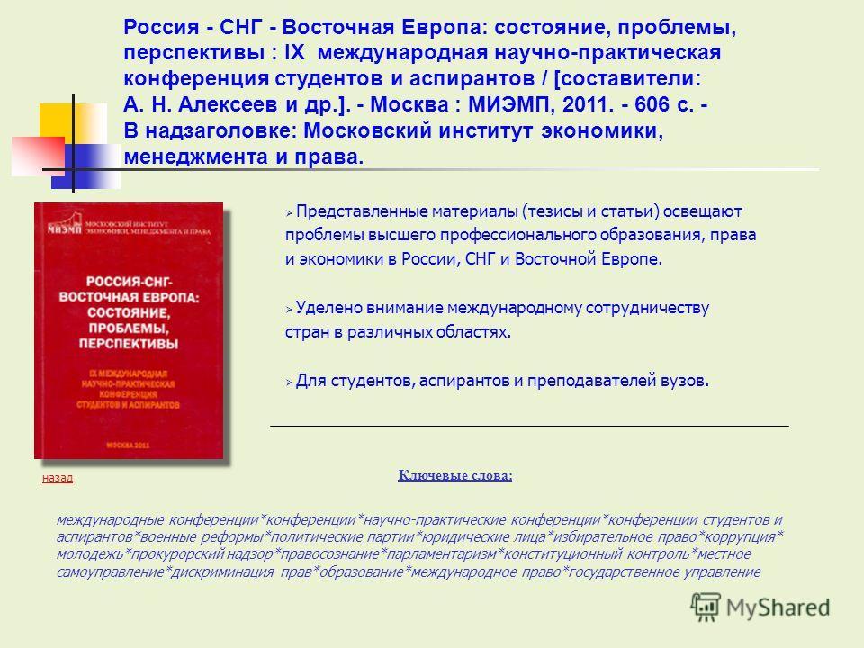 Представленные материалы (тезисы и статьи) освещают проблемы высшего профессионального образования, права и экономики в России, СНГ и Восточной Европе. Уделено внимание международному сотрудничеству стран в различных областях. Для студентов, аспирант