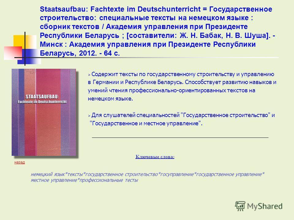 Содержит тексты по государственному строительству и управлению в Германии и Республике Беларусь. Способствует развитию навыков и умений чтения профессионально-ориентированных текстов на немецком языке. Для слушателей специальностей