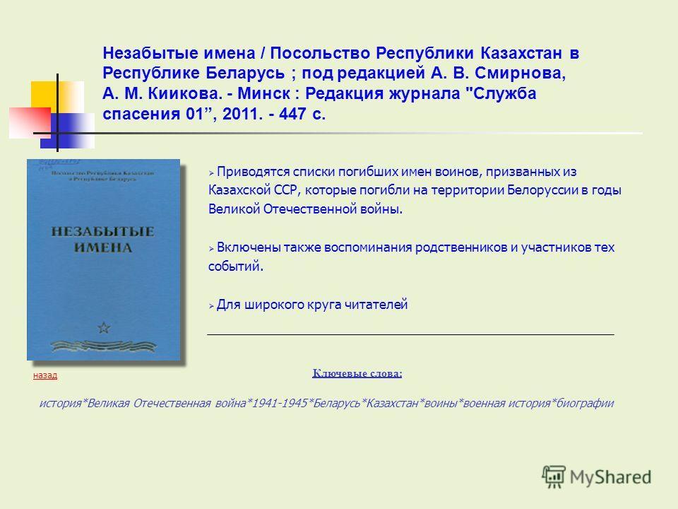 Приводятся списки погибших имен воинов, призванных из Казахской ССР, которые погибли на территории Белоруссии в годы Великой Отечественной войны. Включены также воспоминания родственников и участников тех событий. Для широкого круга читателей Ключевы