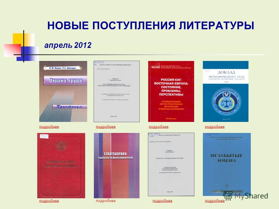НОВЫЕ ПОСТУПЛЕНИЯ ЛИТЕРАТУРЫ апрель 2012 подробнее