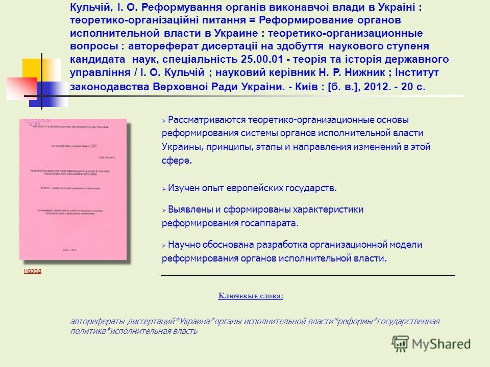 Рассматриваются теоретико-организационные основы реформирования системы органов исполнительной власти Украины, принципы, этапы и направления изменений в этой сфере. Изучен опыт европейских государств. Выявлены и сформированы характеристики реформиров