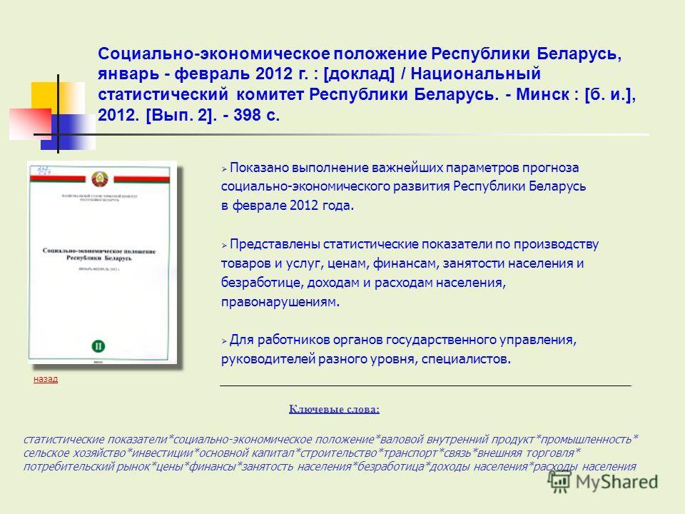 Показано выполнение важнейших параметров прогноза социально-экономического развития Республики Беларусь в феврале 2012 года. Представлены статистические показатели по производству товаров и услуг, ценам, финансам, занятости населения и безработице, д