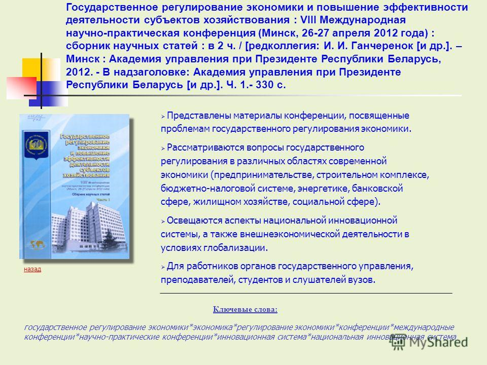 Представлены материалы конференции, посвященные проблемам государственного регулирования экономики. Рассматриваются вопросы государственного регулирования в различных областях современной экономики (предпринимательстве, строительном комплексе, бюджет