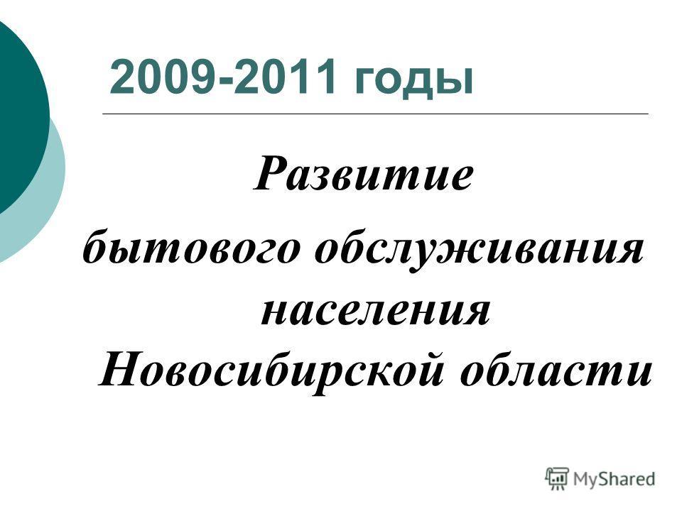 2009-2011 годы Развитие бытового обслуживания населения Новосибирской области