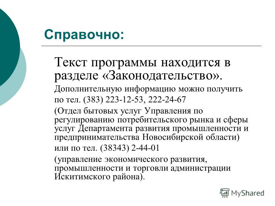 Справочно: Текст программы находится в разделе «Законодательство». Дополнительную информацию можно получить по тел. (383) 223-12-53, 222-24-67 (Отдел бытовых услуг Управления по регулированию потребительского рынка и сферы услуг Департамента развития