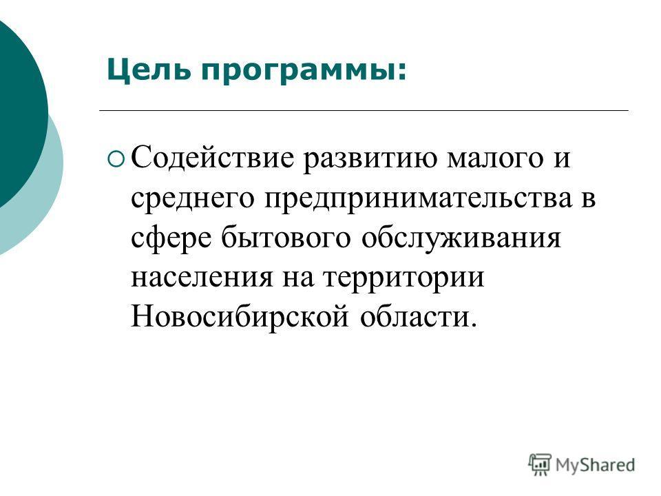 Цель программы: Содействие развитию малого и среднего предпринимательства в сфере бытового обслуживания населения на территории Новосибирской области.