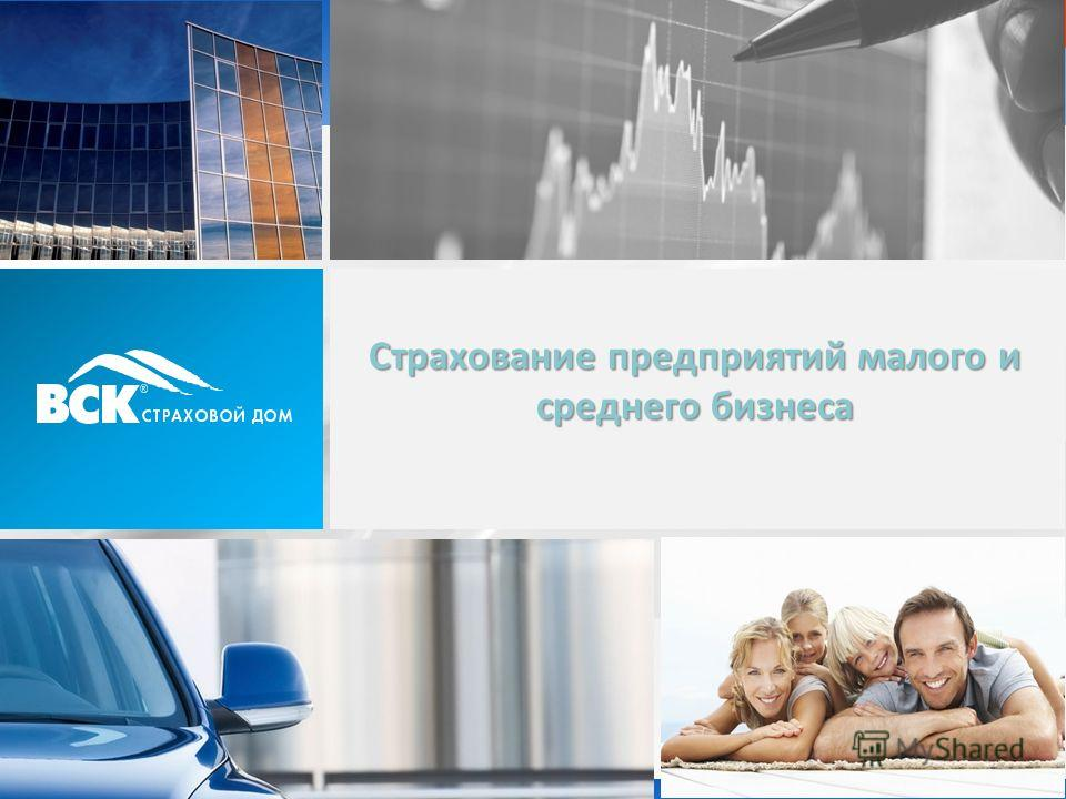 Страхование предприятий малого и среднего бизнеса