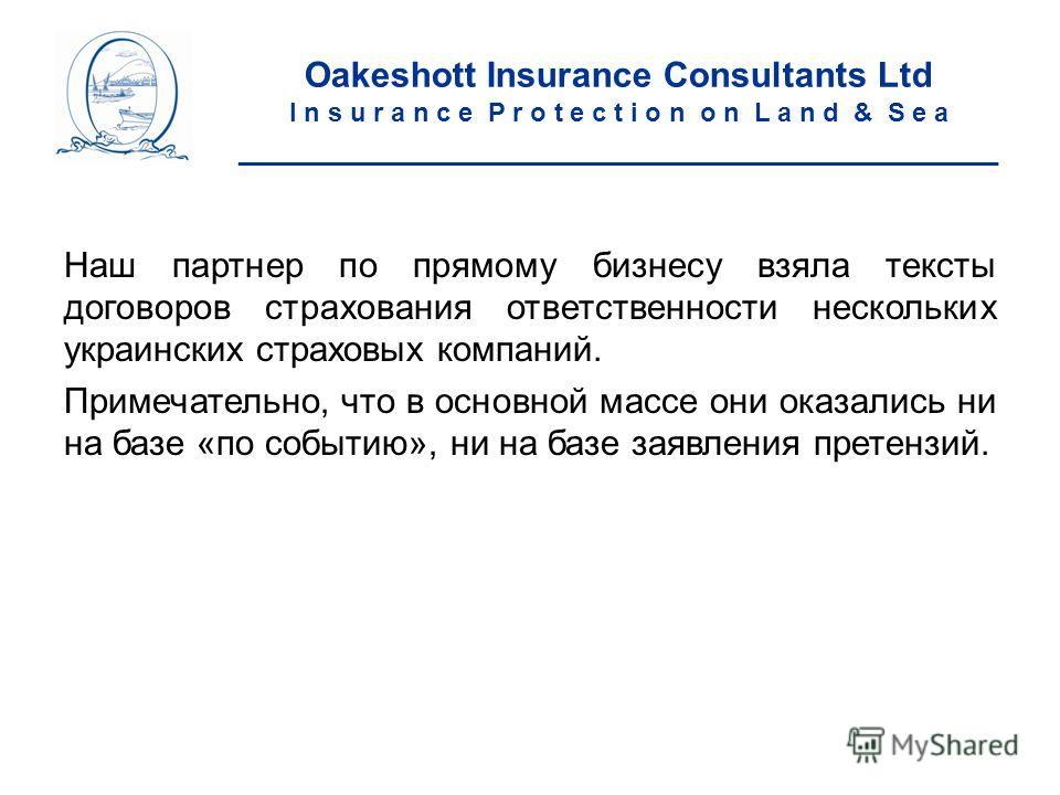 Наш партнер по прямому бизнесу взяла тексты договоров страхования ответственности нескольких украинских страховых компаний. Примечательно, что в основной массе они оказались ни на базе «по событию», ни на базе заявления претензий. Oakeshott Insurance