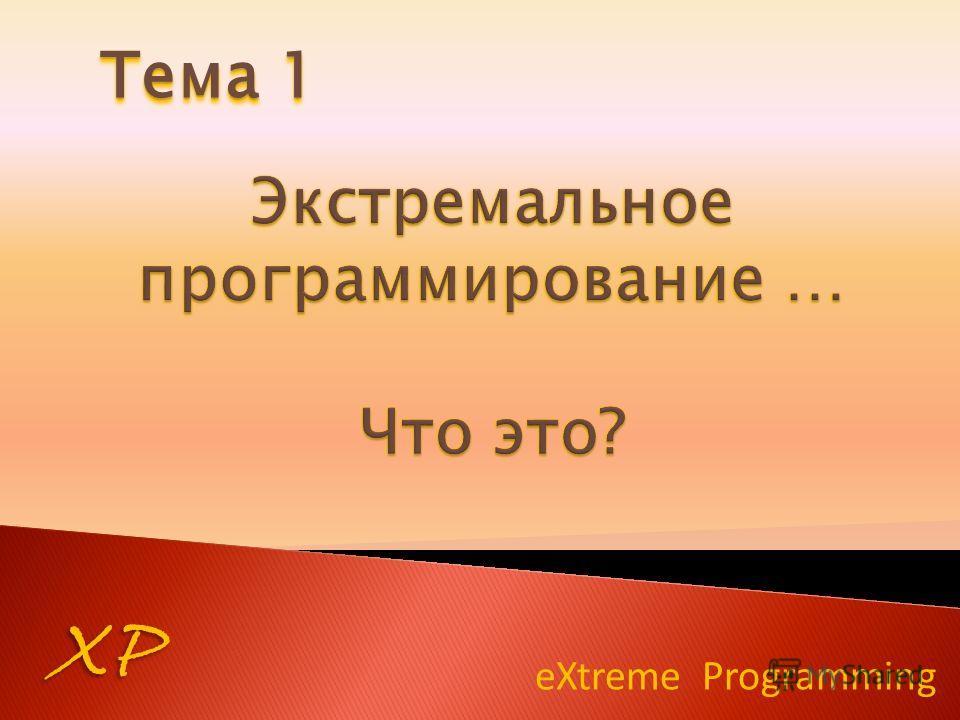 eXtreme Programming XP Тема 1
