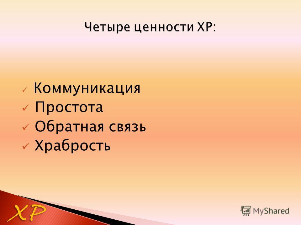 Коммуникация Простота Обратная связь Храбрость XP
