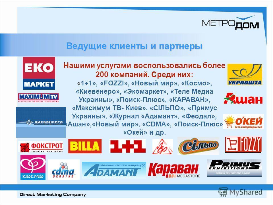 Ведущие клиенты и партнеры Нашими услугами воспользовались более 200 компаний. Среди них: «1+1», «FOZZI», «Новый мир», «Космо», «Киевенеро», «Экомаркет», «Теле Медиа Украины», «Поиск-Плюс», «КАРАВАН», «Максимум ТВ- Киев», «СІЛЬПО», «Примус Украины»,