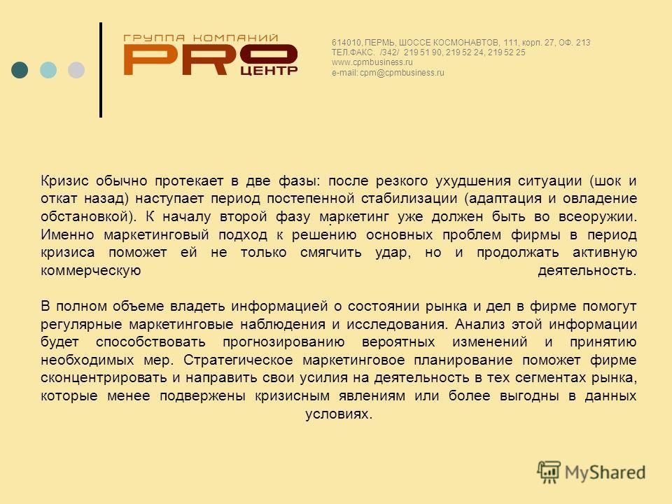 . 614010, ПЕРМЬ, ШОССЕ КОСМОНАВТОВ, 111, корп. 27, ОФ. 213 ТЕЛ.ФАКС. /342/ 219 51 90, 219 52 24, 219 52 25 www.cpmbusiness.ru e-mail: cpm@cpmbusiness.ru Кризис обычно протекает в две фазы: после резкого ухудшения ситуации (шок и откат назад) наступае