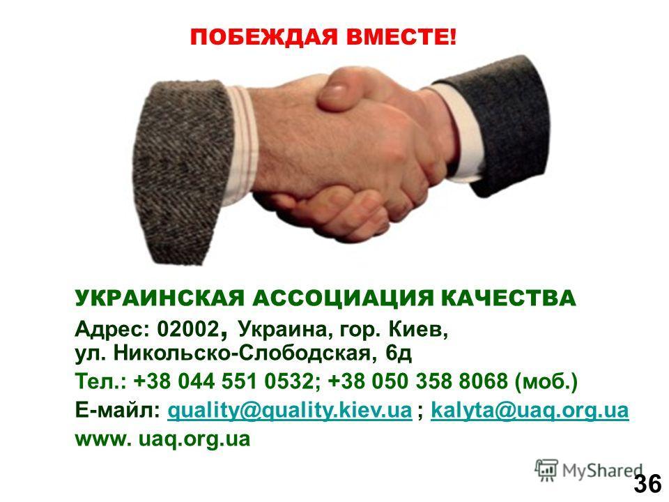ПОБЕЖДАЯ ВМЕСТЕ! УКРАИНСКАЯ АССОЦИАЦИЯ КАЧЕСТВА Адрес: 02002, Украина, гор. Киев, ул. Никольско-Слободская, 6д Тел.: +38 044 551 0532; +38 050 358 8068 (моб.) Е-майл: quality@quality.kiev.ua ; kalyta@uaq.org.uaquality@quality.kiev.uakalyta@uaq.org.ua