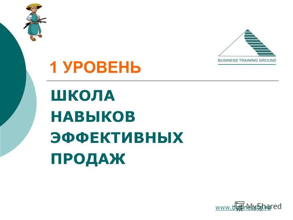 www.businesstg.ru 1 УРОВЕНЬ ШКОЛА НАВЫКОВ ЭФФЕКТИВНЫХ ПРОДАЖ