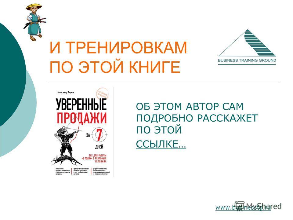 www.businesstg.ru И ТРЕНИРОВКАМ ПО ЭТОЙ КНИГЕ ОБ ЭТОМ АВТОР САМ ПОДРОБНО РАССКАЖЕТ ПО ЭТОЙ ССЫЛКЕ…