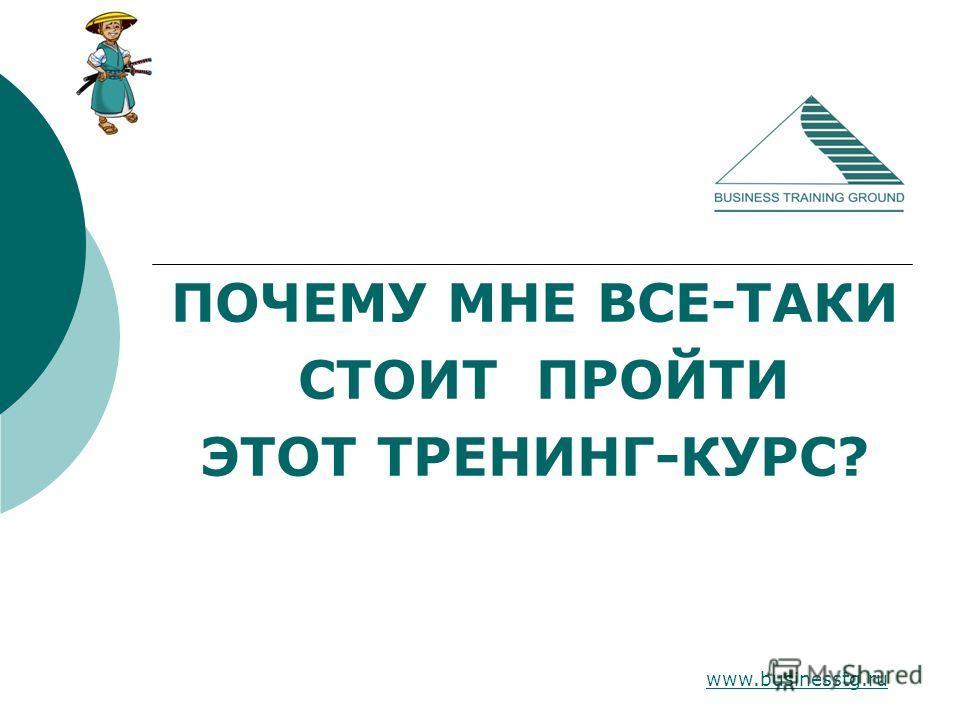 www.businesstg.ru ПОЧЕМУ МНЕ ВСЕ-ТАКИ СТОИТ ПРОЙТИ ЭТОТ ТРЕНИНГ-КУРС?