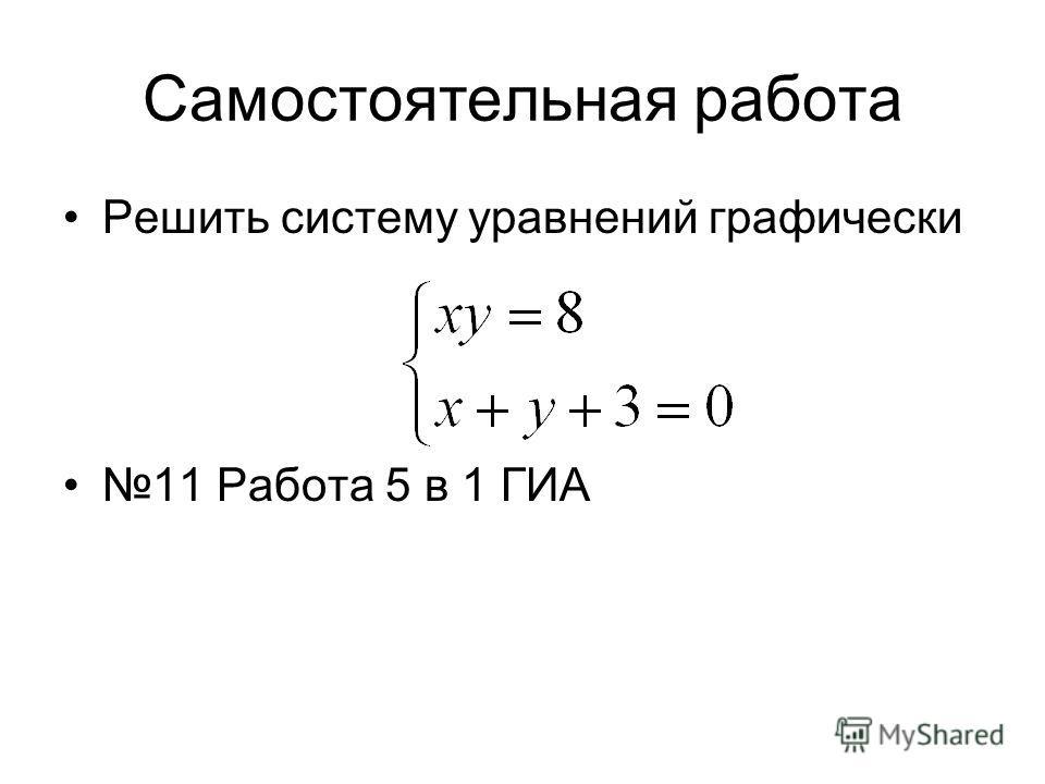 0 х у Ответ: (-1;-1); (3;8) y=2x+3