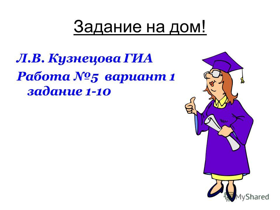 0 х у y=-x-3 Ответ: Молодцы! 1 1