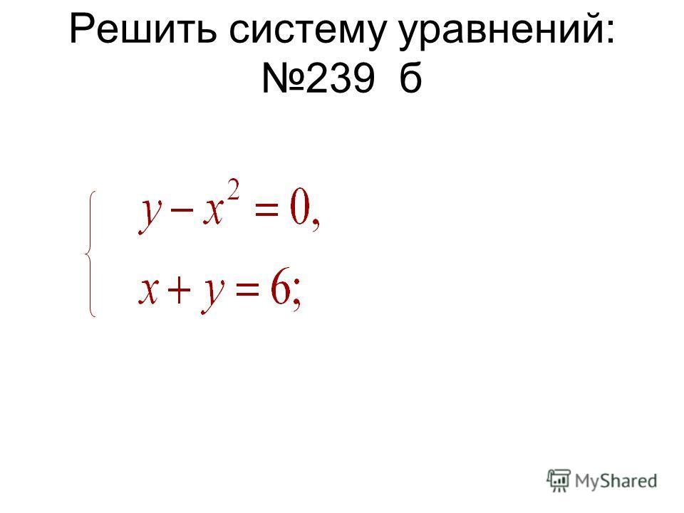 0 х у 1 1 Преобразуем уравнения системы: Строим в одной системе координат графики уравнений системы y=x 2 +1 Ответ:(1,5; 2)
