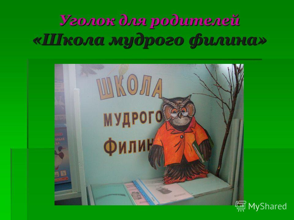 Уголок для родителей «Школа мудрого филина»