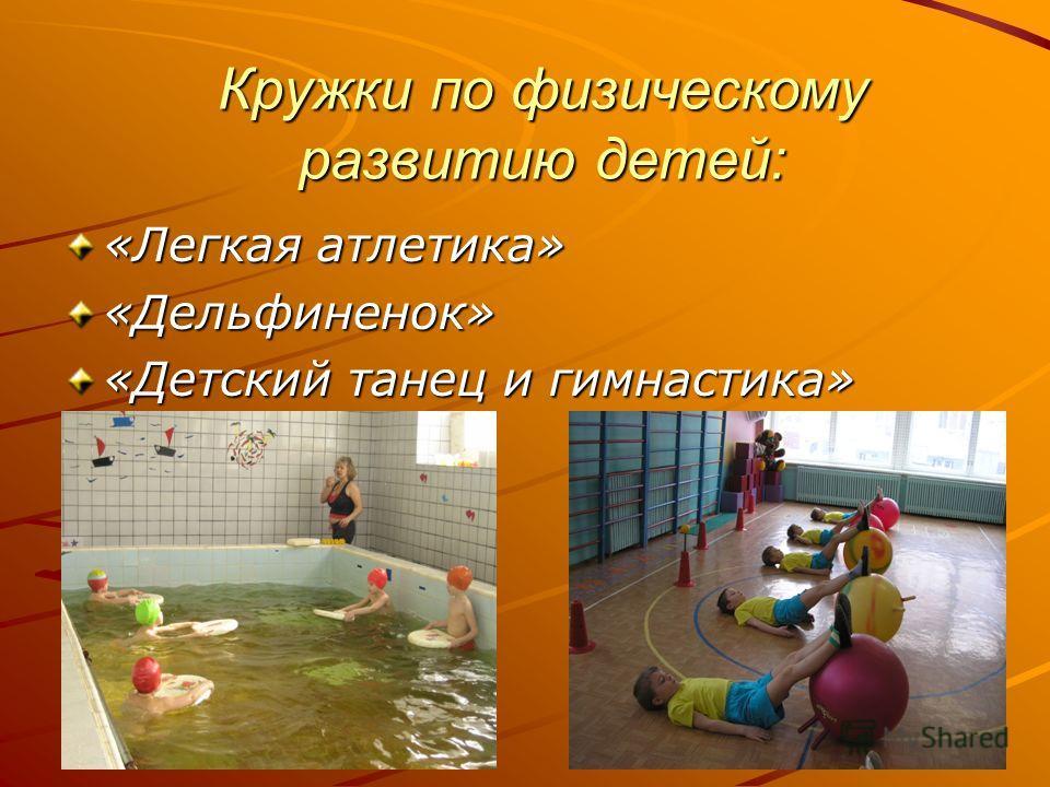 Кружки по физическому развитию детей: «Легкая атлетика» «Дельфиненок» «Детский танец и гимнастика»